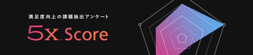 5xScore のイメージビジュアル