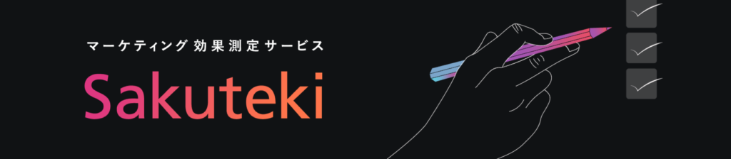 Sakuteki のイメージビジュアル
